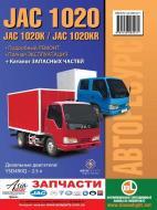 Книга «Руководство по ремонту и эксплуатации JAC 1020 / 1020K / JAC 1020KR. Модели, оборудованные дизельн