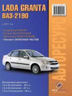Книга «Руководство по ремонту и эксплуатации LADA Granta / ВАЗ 2190. Модели с 2011 года, оборудован