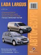 Книга «Руководство по ремонту и эксплуатации Lada Largus. Модели с 2012 года, оборудованные бензиновыми двига