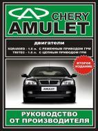 Книга «Руководство по ремонту и эксплуатации Chery Amulet. Модели с 2003 года выпуска, оборудованные б