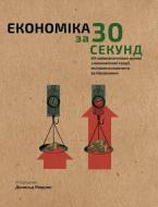 Книга Дональд Маррон «Наука за 30 секунд. Економіка» 978-966-993-001-9