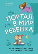 Книга О. Хухлаєва «Портал в мир ребенка. Психологические сказки для детей и родителей» 978-966-993-139-9