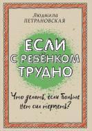 Книга Людмила Петрановська «Если с ребенком трудно» 978-966-993-130-6