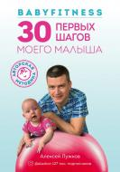 Книга Олексій Лужков «Babyfitness. 30 первых подвигов моего малыша» 978-966-993-052-1