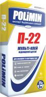 Клей повышенной адгезии Polimin П-22 25кг
