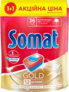 Таблетки для ПММ Somat Gold Duo 36 шт. 0.691+0.691 кг