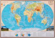 Підкладка для письма Фізична карта світу М1:55 000 000 А2 ламінація 65х45 см