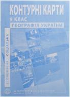 Контурна карта «Географія України 9 клас»