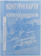 Контурна карта Нова історія 1789 -1914 рр 9 клас