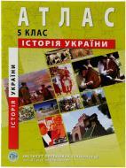 Атлас «Історія України 5 клас»