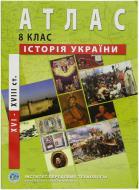 Атлас «Історія України 8 клас»
