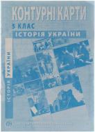 Контурна карта «Історія України 5 клас»