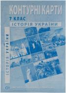 Контурна карта «Історія України 7 клас»