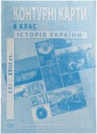 Контурна карта «Історія України 8 клас»