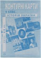 Контурна карта «Історії України 9 клас»