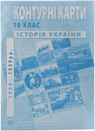 Контурна карта «Історія України 10 клас»