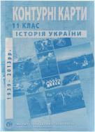Контурна карта «Історії України 11 клас»