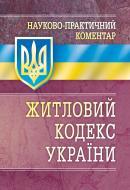 Книга «Науково-практичний коментар житлового кодексу України. Станом на 1 вересня 2016 р.» 978-611-01-0669-6