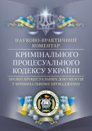 Книга «Науково-практичний коментар кримінального процесуа
