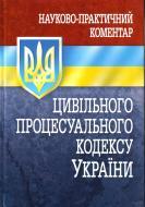 Книга «Науково-практичний коментар цивільного процесуального кодексу України. Станом на 2 вере
