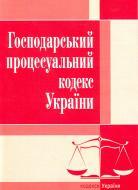 Книга «Господарський процесуальний кодекс України. Станом на 6 вересня 2016 р.» 978-617-673-096-5