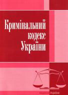 Книга «Кримінальний кодекс України. Станом на 6 вересня 2016 р.» 978-617-673-090-3