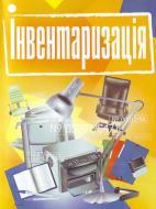 Книга «Інвентаризація. Практичний посібник» 978-611-01-0482-1