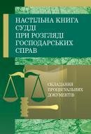 Книга «Настільна книга судді при розгляді господарських спра