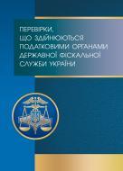 Книга «Перевірки, що здійснюються податковими органами Державної фіск