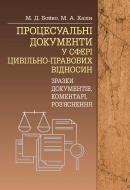Книга «Процесуальні документи у сфері цивільно-правових відносин (зразки документів, коментарі, р