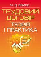 Книга «Трудовий договір: теорія і практика. Практичний посібник» 978-617-673-289-1