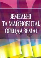 Книга «Земельні та майнові паї. Оренда землі» 978-611-01-0417-3