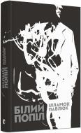 Книга Ілларіон Павлюк «Білий попіл» 978-617-679-526-1