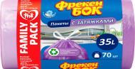 Мешки для мусора с затяжками Фрекен Бок Family Pack стандартные 35 л 70 шт. (4823071637991)
