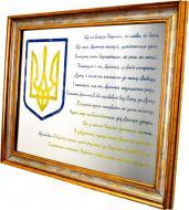 Картина на дзеркалі X8 ANTHEM OF UKRAINE №2481 95x76 см СЕАПС