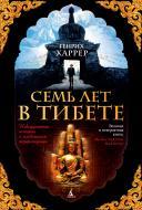 Книга Генріх Харрер «Семь лет в Тибете» 978-5-389-10275-0