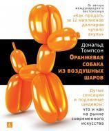 Книга Дональд Томпсон «Оранжевая собака из воздушных шаров. Дутые сенсации и подлинные ше