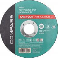 Круг відрізний по металу Compass абразивний 125x1,0x22,2 мм
