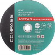 Круг відрізний по металу Compass 230x2,0x22,2 мм