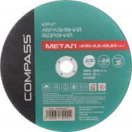 Круг отрезной по металлу Compass SA30SBF 230x2,5x22,2 мм