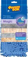 Сменная насадка к швабре Фрекен Бок Magic 13 см