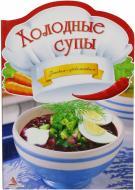 Книга Ірина Тумко  «Холодные супы» 978-617-594-943-6