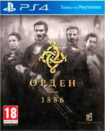 Sony THE ORDER 1886 (9285397)