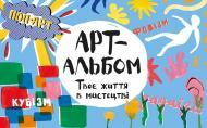 Альбом Ешлі Ле Кер «Арт-альбом. Твоє життя в мистецтві» 978-617-12-4770-3