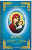 Книга «Молитовний покров. Молитви матері про дітей» 978-617-12-4482-5