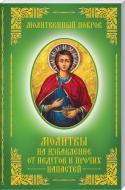Книга «Молитовний покров. Молитви на позбавлення від недуг і інших напастей» 978-617-12-4480-1