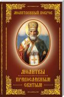Книга «Молитовний покров. Молитви православним святим» 978-617-12-4481-8
