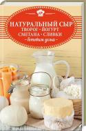 Книга Ольга Шелест «Натуральный сыр, творог, йогурт, сметана, сливки. Готовим дома» 978-617-12-5127-4