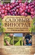 Книга Герд Ульріх «Садовый виноград. Иллюстрированное руководство» 978-617-12-5385-8