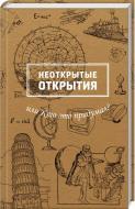 Книга «Неоткрытые открытия или Кто это придумал?» 978-617-12-4767-3